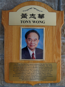 Plaque2 Tony Wong Memory
